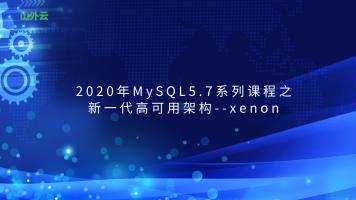 2020年MySQL5.7系列课程--新一代高可用架构(xenon)