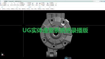 UG实体造型系统班录播版