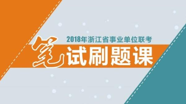 2018年浙江省事业单位联考—笔面试刷题课
