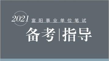 2021年富阳事业单位笔试备考指导