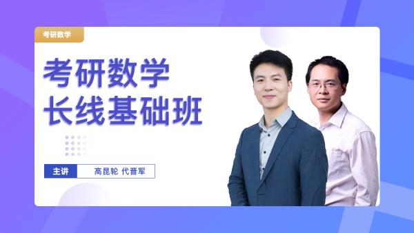 【2人拼团59】2021考研数学长线基础班