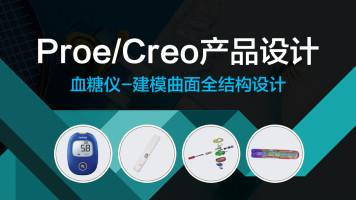 Creo/Proe医疗行业产品结构设计-血糖仪(建模/结构设计/工艺)