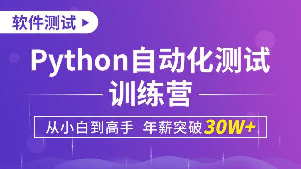 软件测试/Python 自动化测试训练营/从小白进阶到高手