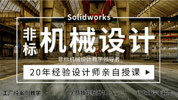 solidworks非标机械 钣金设计