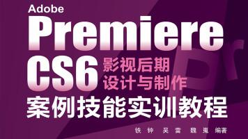 Adobe Premiere影视后期设计与制作案例技能实训