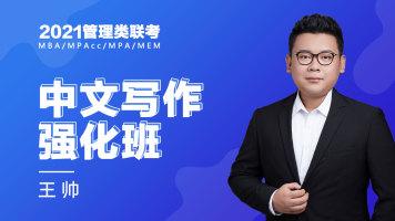 MBA/MPAcc中文写作强化课,知识点一网打尽!
