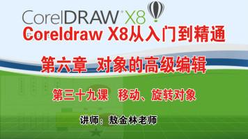 第三十九课 移动、旋转对象(CorelDRAW X8从入门到精通)