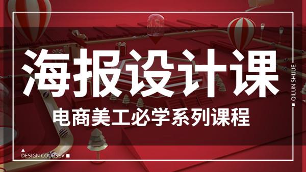 【海报设计】美工教程/平面设计/电商设计/淘宝美工/ps/免费/齐论