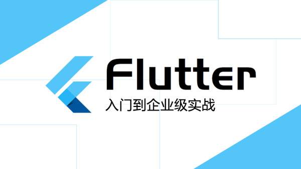 Flutter入门到企业级项目实战