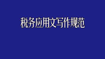 税务应用文写作规范【大陈禾睦财税课堂】