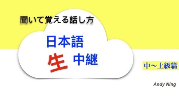日语口语一对一课程(中高级)
