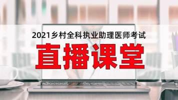 武百分2021乡村全科执业助理医师考试直播课堂