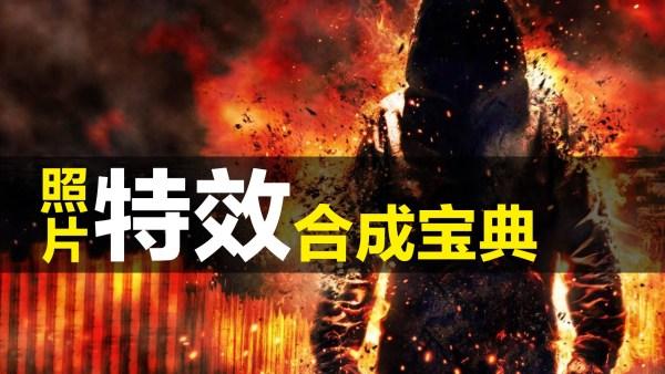 【修图】照片特效合成宝典/王永亮/录播/中艺