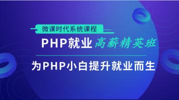 PHP高薪精英班