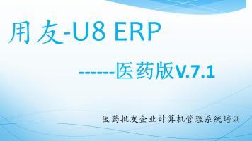 用友U8-ERP医药版计算机管理系统