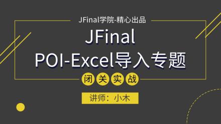JFinal集成POI操作Excel-导入专题课