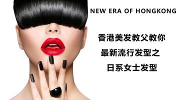 最新流行发型系列之教你如何打造日系女士发型