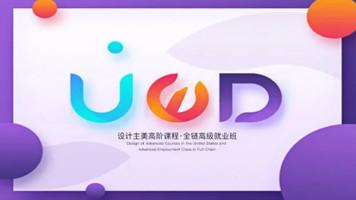 UED全栈视觉设计师大师班/站酷百万人气设计师/UI中国推荐设计师