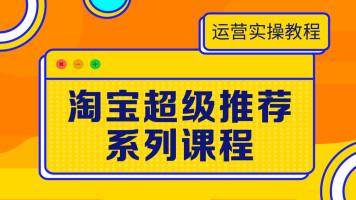天成教电商【超级推荐系列】实操教学快速上手引爆手淘推荐流量