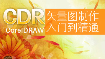 CDR-coreldraw矢量图入门到精通VIP试听课【航科教育】