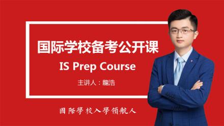 国际学校备考公益课