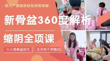 喜月【新骨盆】360度解析 缩阴全项课