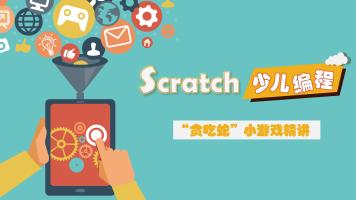 """Scratch少儿编程【""""贪吃蛇""""精讲课】——自己做款小游戏"""