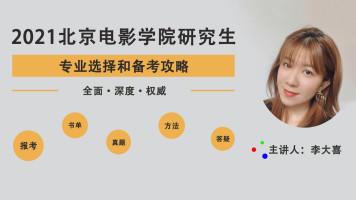 2021北京电影学院研究生专业选择和备考攻略