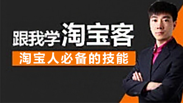 VIP 淘宝客 淘宝 兼职创业 微信营销 网赚