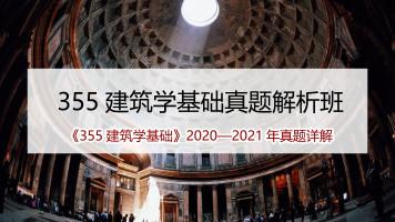 22考研《355建筑学基础》2020—2021年真题详解