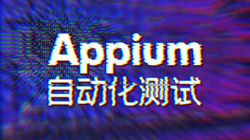App自动化测试/Appium实战讲解(狼腾测试员)