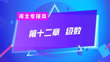 河北专接本高等数学/高数【第十二章 无穷级数】