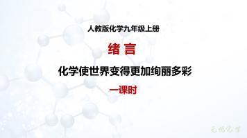初三化学-绪言 化学使世界变得更加绚丽多彩-九年级化学