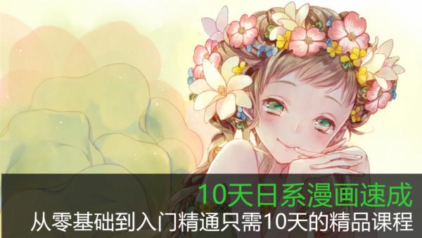 10天日系漫画速成 琪琪老师【雄狮网校】