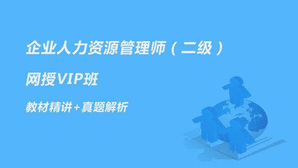 企业人力资源管理师(二级)网授VIP班