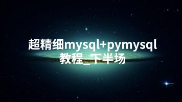 超精细的mysql+pymysql教程_下半场