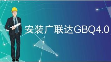 安装广联达GBQ4.0