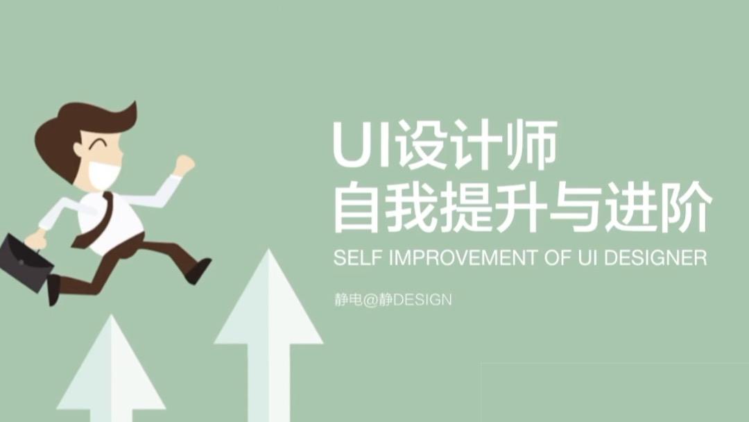 UI设计师自我提升与进阶公开课