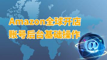亚马逊Amazon全球开店账号后台基础操作