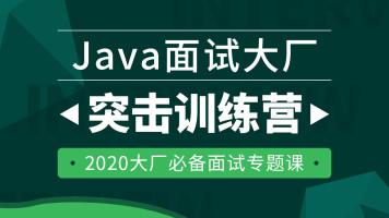 Java面试突击训练营第四期【鲁班学院】