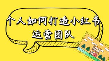 易课教育:电商小红书淘宝客教学