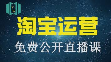 淘宝天猫实战打造爆款系列课程【YW】