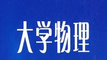 大学物理(全129讲)【理工学社】