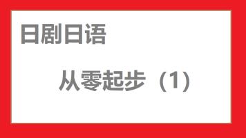 日剧日语(1)