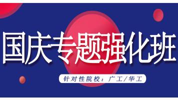 国庆专题强化班