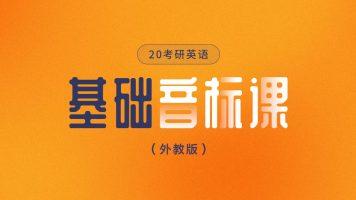20考研英语基础音标课(外教版)
