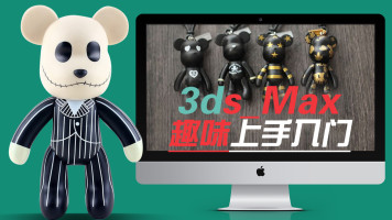 3ds_Max趣味上手入门课程【诚筑说】