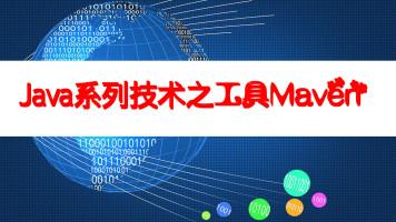 Java系列技术之必学工具Maven