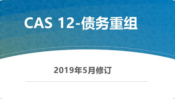CAS 12号——债务重组(2019修订)