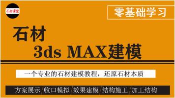 石材3ds MAX建模